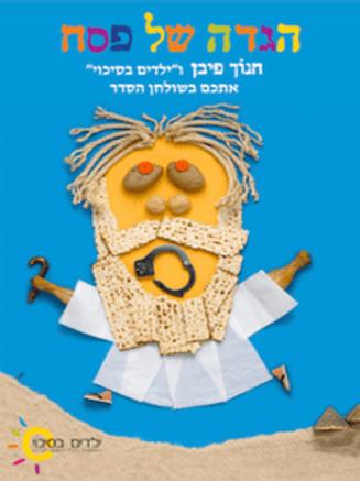 הגדה לפסח עם חנוך פיבן