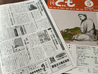 月刊「とも」