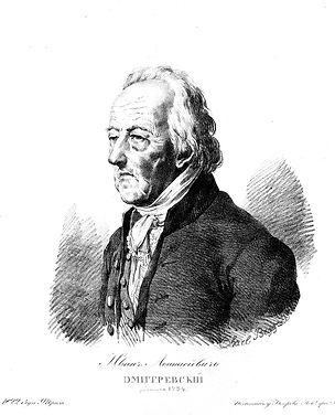 Дмитриевский И. А.