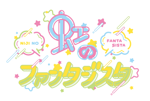 nijifnofantasista_logo_finish_01.png