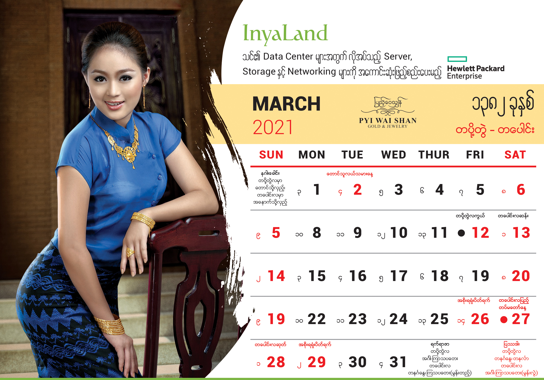 03 March.jpg