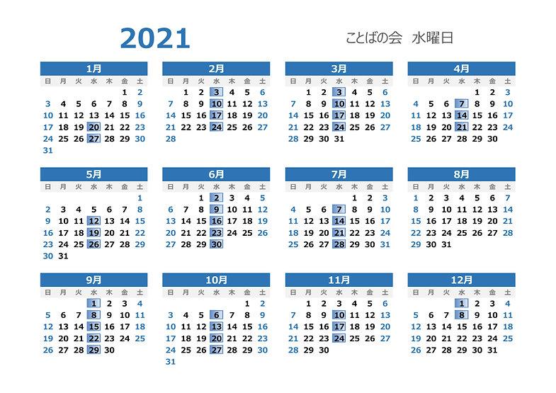 2021年間カレンダー改訂版のコピー.jpg