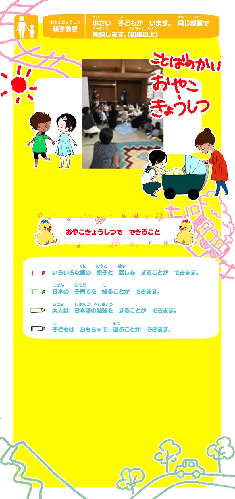 親子教室.png