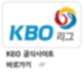 KBO 공식사이트 바로가기