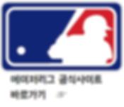 메이저리그 공식사이트 바로가기
