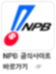 NPB 공식사이트 바로가기