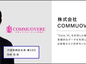 「Gate. IP」を利用した根拠のある提案を実現