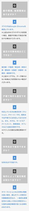 よくある質問IP_sp.jpg