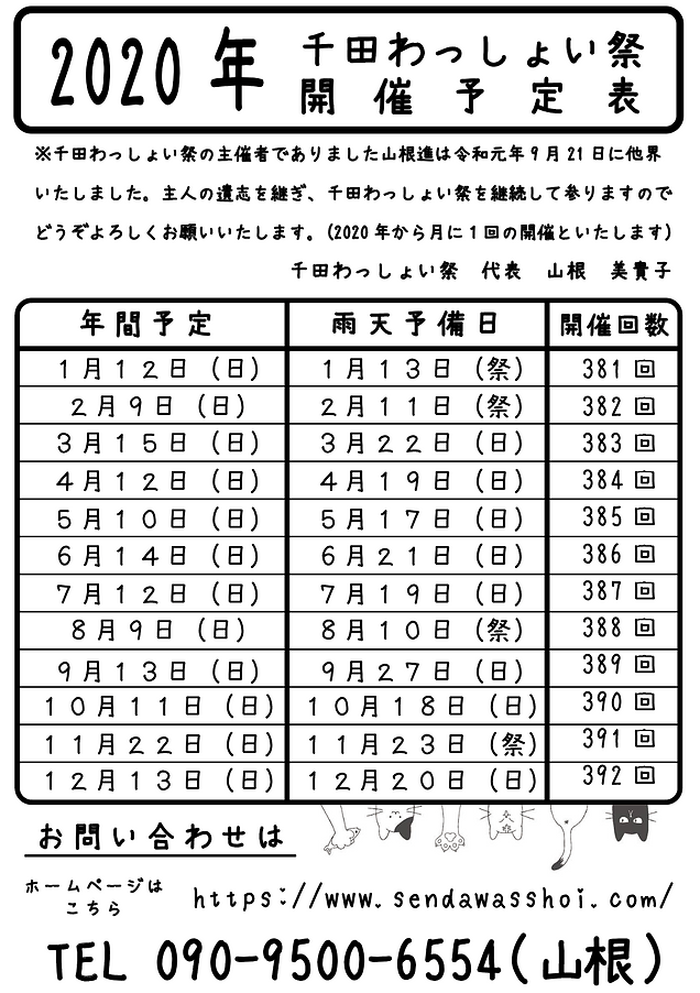 年間日程予定表.png