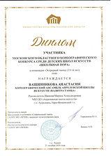 Диплом Палитра танца 2_page-0001.jpg