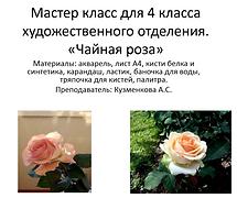 чайная роза.PNG
