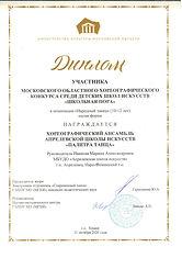 Диплом Палитра танца 1_page-0001.jpg