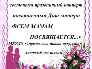Приглашаем на концерт к Дню матери!