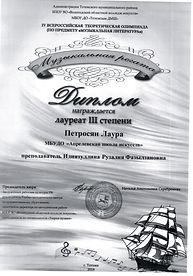Петросян 3 степени РЕГАТА.jpg