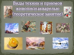 4-5 ППП Виды техник и приемов живописи а