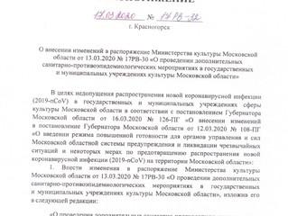 Распоряжение Министерства культуры МО 17.03.2020 №17РВ-32