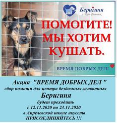 """""""ВРЕМЯ ДОБРЫХ ДЕЛ """""""