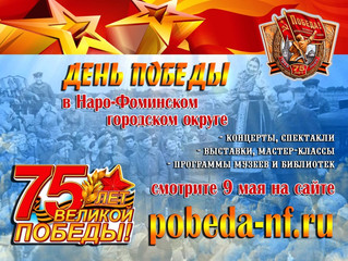 Встретим 75-летие Великой Победы вместе!