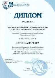 Диулина Соловушка Участника.jpg
