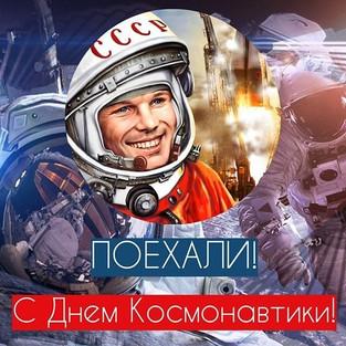 День космонавтики!
