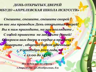 День открытых дверей в АШИ.