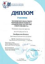 Джабраилова ТехМастерство 2019.jpg