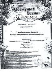 джабраилова.jpg