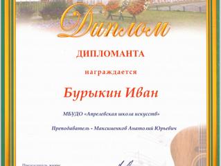 Поздравляем Бурыкина Ивана!