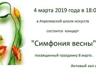 """""""Симфония весны"""""""