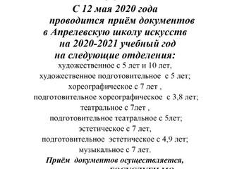 С 12 мая 2020 года проводится прием документов в Апрелевскую школу искусств.