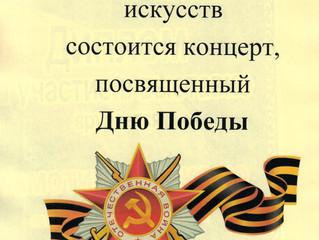 Приглашаем на концерт, посвященный Дню Победы!