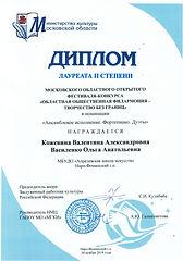кожевина василенко 2 степени областной.j