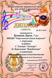 куликова ЛИРА 1 (2).jpg