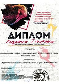 болгарский танец.jpg