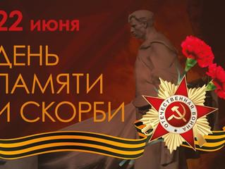 День памяти и скорби - день начала Великой Отечественной войны 22 июня 1941 года