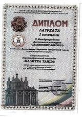 славянский хоровод 1 степ.jpg