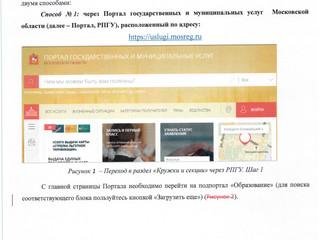 ИНСТРУКЦИЯ  по подаче заявления на зачисление через Портал государственных и муниципальных услуг Мос