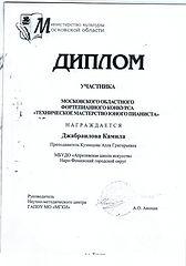 джабраилова ТЕХ,МАСТ,ЮН,ПИАНИСТА.jpg