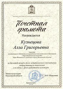 диплом АГКузнецовой.jpg