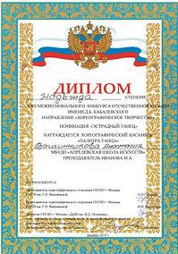 Кабалевского Ващинникова.jpg