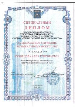 специальный диплом АГ.jpg