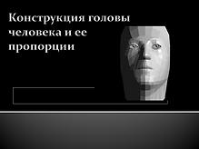 5 конструкция головы человека.PNG