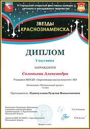 соловьева саша.jpg