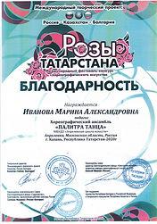Иванова благодарность.jpg