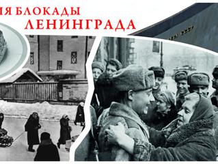 Ко Дню полного освобождения Ленинграда от фашистской блокады .