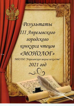 """""""Монолог""""2021"""