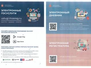 Проведение соцопроса  14-20 сентября 2020 по вопросам использования населением информационных технол