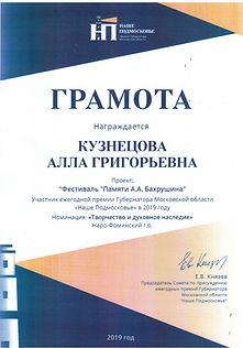Кузнецова НАШЕ ПОДМОСКОВЬЕ.jpg