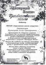 благ.письмо Кузнецовой.jpg