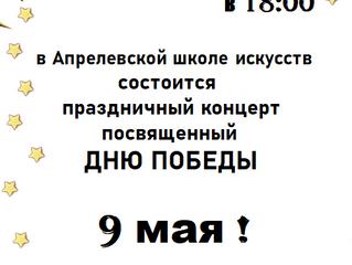 Концерт к 9 мая в АШИ.